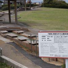 「桜島」溶岩なぎさ公園足湯