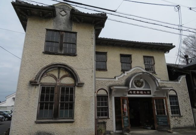 旧八幡郵便局