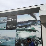 渦潮観光は観潮船で