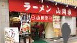 「ラーメン 山岡家」 新すすきの店 南6西4