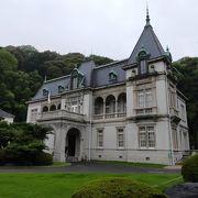 松江藩主の子孫 久松伯爵の別邸はルネサンス様式の素敵な洋館でした