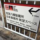 官営八幡製鉄所 旧本事務所