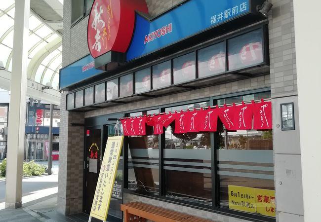 秋吉 福井駅前店