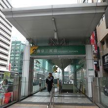 南京三民駅