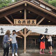 草津温泉共同湯の一つ
