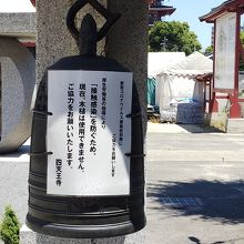 聖徳太子影向引導の鐘 (四天王寺)