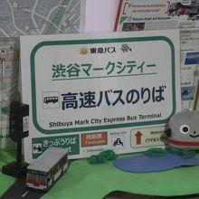 渋谷マークシティ バスターミナル