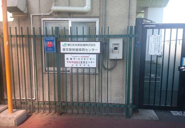 東京新幹線車両センター