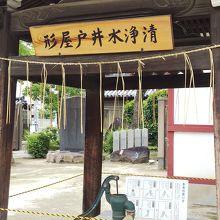 清浄水井戸屋形 (四天王寺)