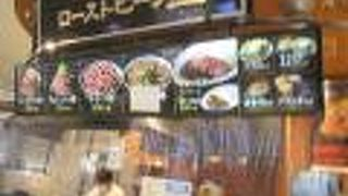 ローストビーフ星 イオンモール名古屋茶屋店