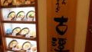 古潭 阪急茨木店
