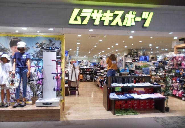 ムラサキスポーツ (イオン茨木店)
