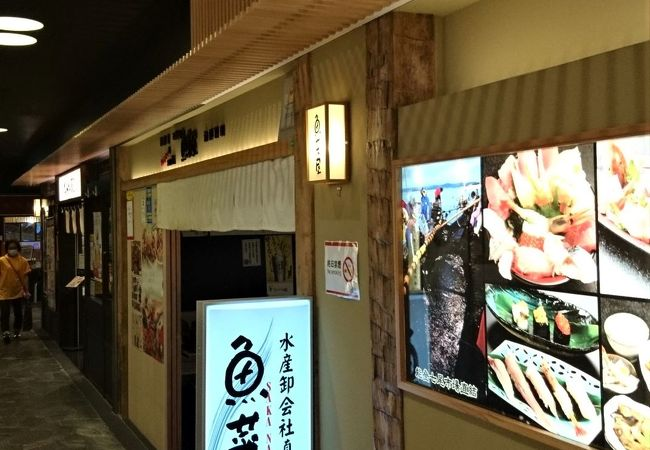 百番街 魚菜屋 あんと店