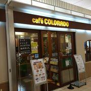 福井駅のカフェ