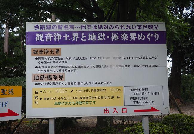 平野山 高蔵寺