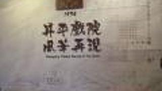 九分昇平戯院 (昇平新楽園)