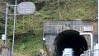 四十曲トンネル