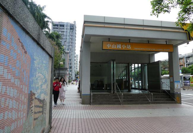 中山国小駅 クチコミ・アクセス・営業時間|台北【フォートラベル】