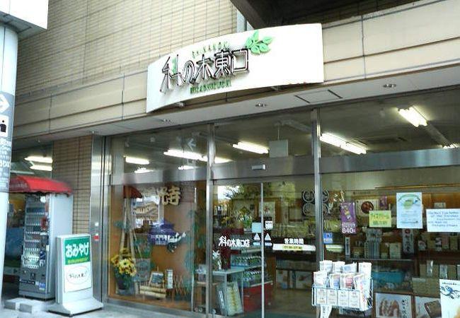 科の木 (東口店)