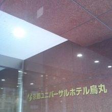 京都ユニバーサルホテル烏丸