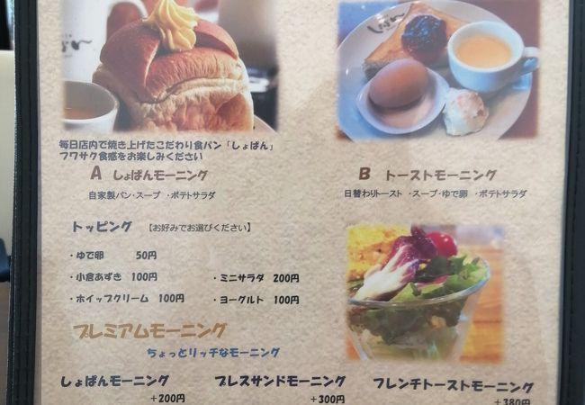 cafe しょぱん 江南店