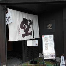 町屋カフェ空入口