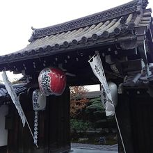 東寺観智院