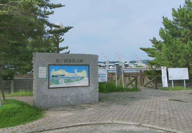星の浦海浜公園