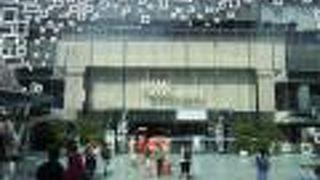 サヤーム ディスカバリー センター