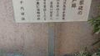 滝沢馬琴の硯の井戸跡