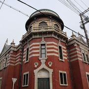 赤レンガの一際目立つ建物