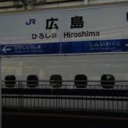 西日本方面でも有名な大きな駅