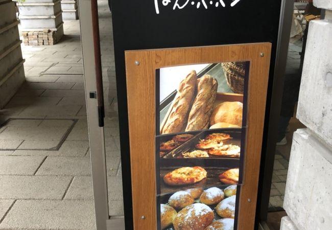 ぱん・パ・パン ドゥ カフェ
