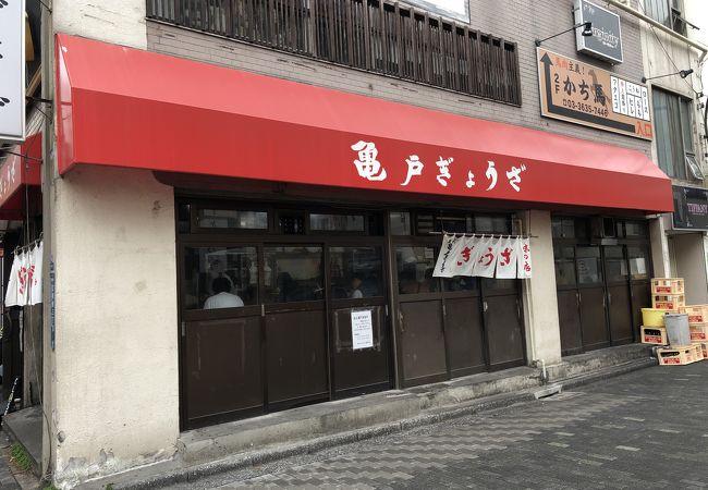 亀戸ぎょうざ 錦糸町店