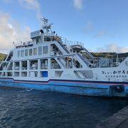 加計呂麻島へ行くフェリーです