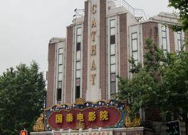国泰電影院
