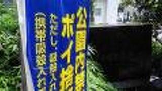日本漢方医学復興の地 記念碑