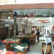 長浜周辺の農産品を揃えていて市場気分で楽しめます