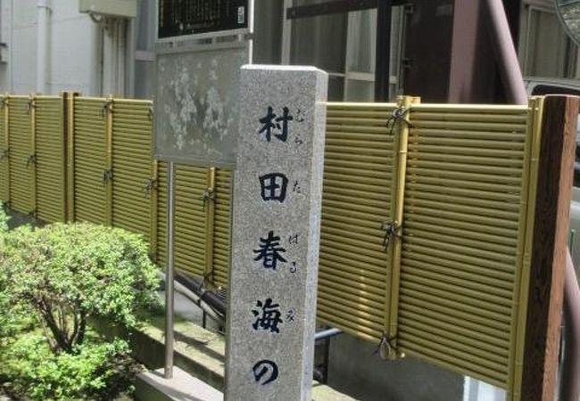 村田春海の墓
