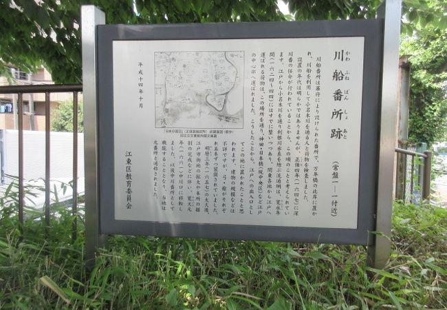 川船番所跡