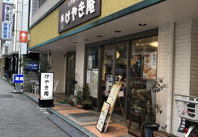けやき庵 阿佐ヶ谷店