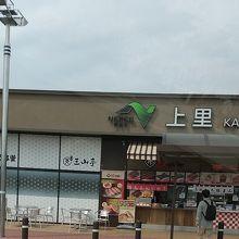 上里サービスエリア (上り)