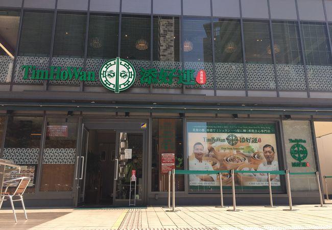 添好運 新宿サザンテラス店