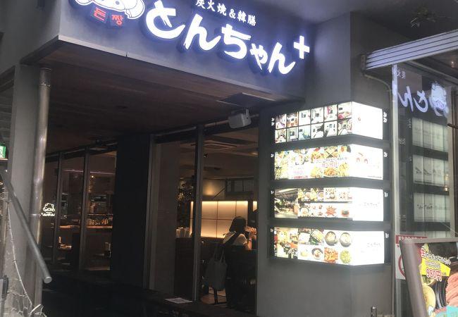 とんちゃん 新大久保店