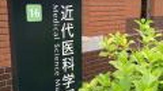 東京大学医科学研究所 近代医科学記念館