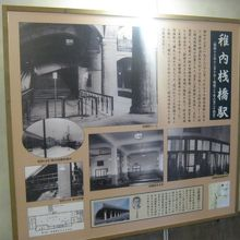 稚内桟橋駅時代の貴重な写真展示も…。