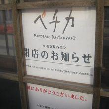 ロシア料理店「ペチカ」も閉店してしまいました…。