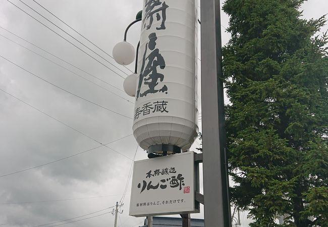 壽屋寿香蔵