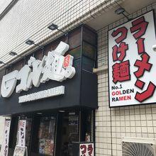 ゴル麺。 野毛店
