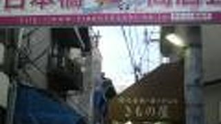 日本橋商店会